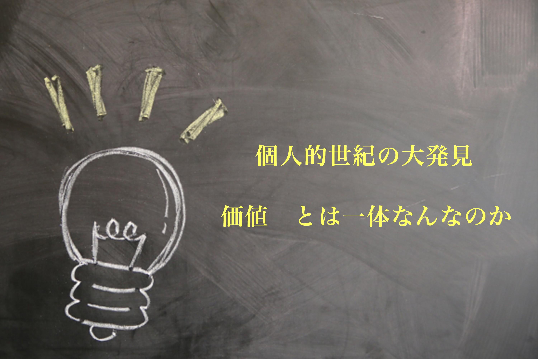 一万円で二万円の価値を感じていただくことはできても、一万円で二万円分の仕事はできない。