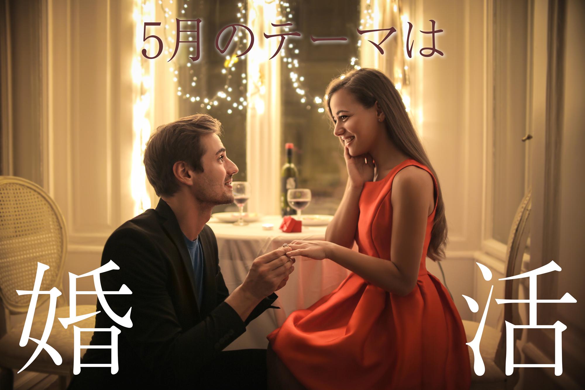 ヒマラヤラジオ5月のテーマは【婚活】