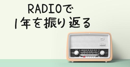 ラジオを振り返ってみる